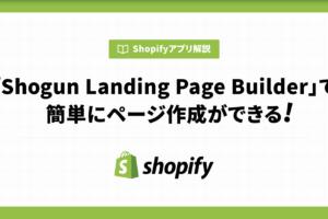 Shogun Landing Page Builderで簡単にページ作成ができる!