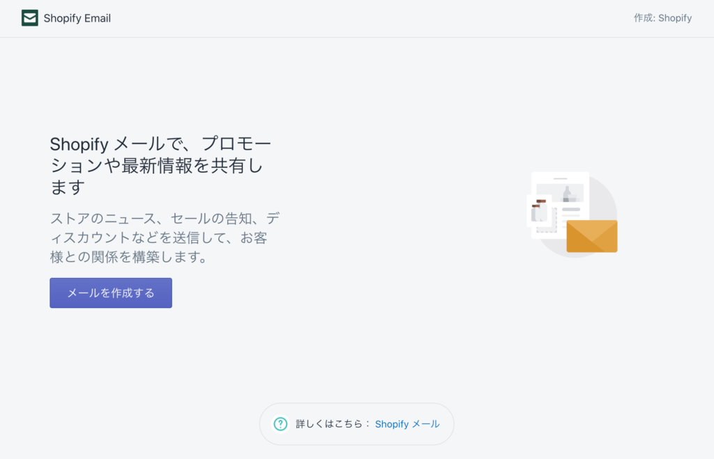 Shopify Emailの管理画面