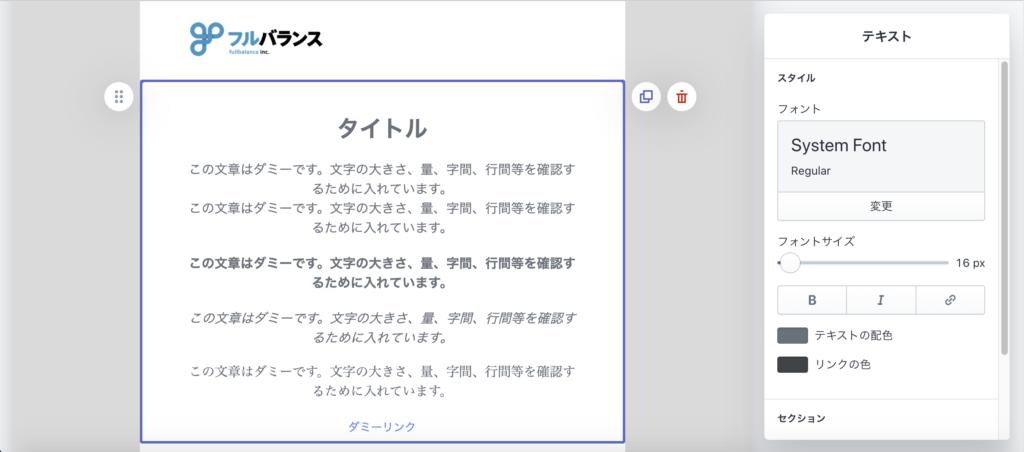 テキスト編集画面