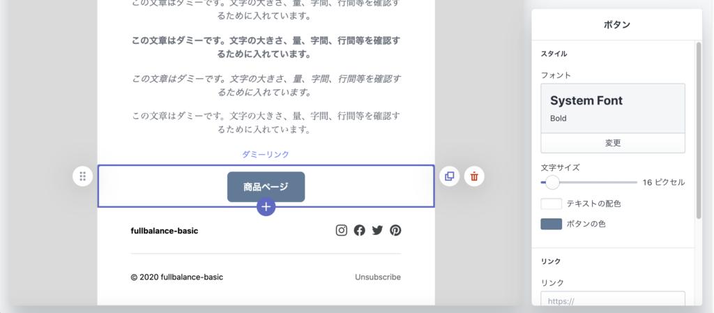 ボタン編集画面