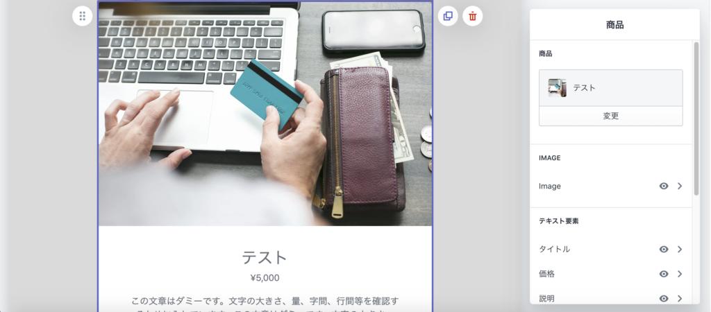 商品編集画面
