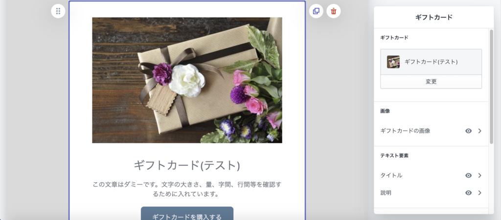 ギフトカード編集画面