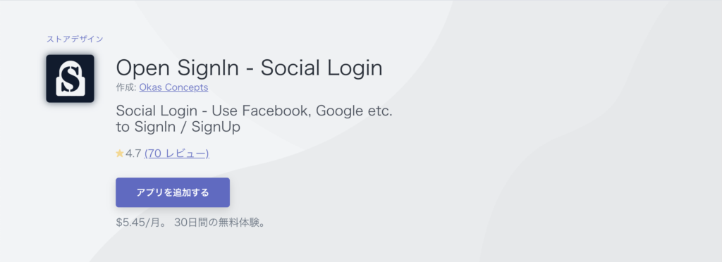 Open SignIn ‑ Social Login
