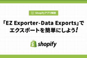 「EZ Exporter」でデータのエクスポートを簡単にしよう!