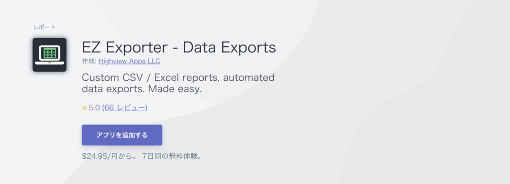 EZ Exporter ‑ Data Exports
