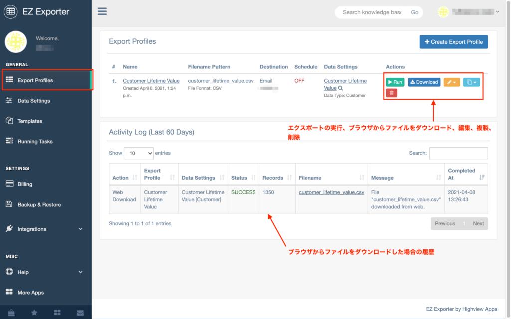 テンプレートがExport Profilesに追加された画面
