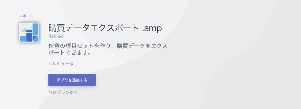 購買データエクスポート .amp