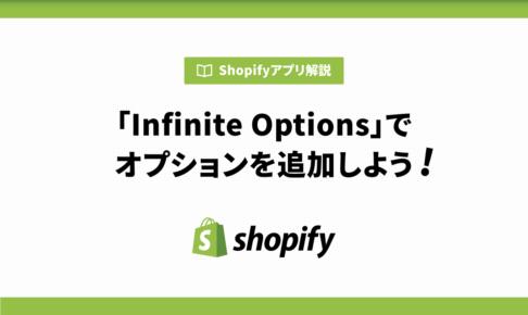 「Infinite Options」でオプションを追加しよう!