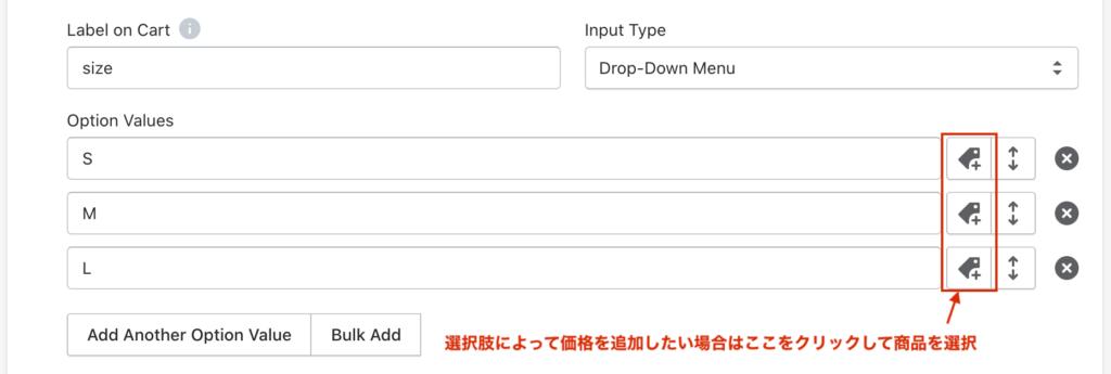有料オプションの追加ボタン