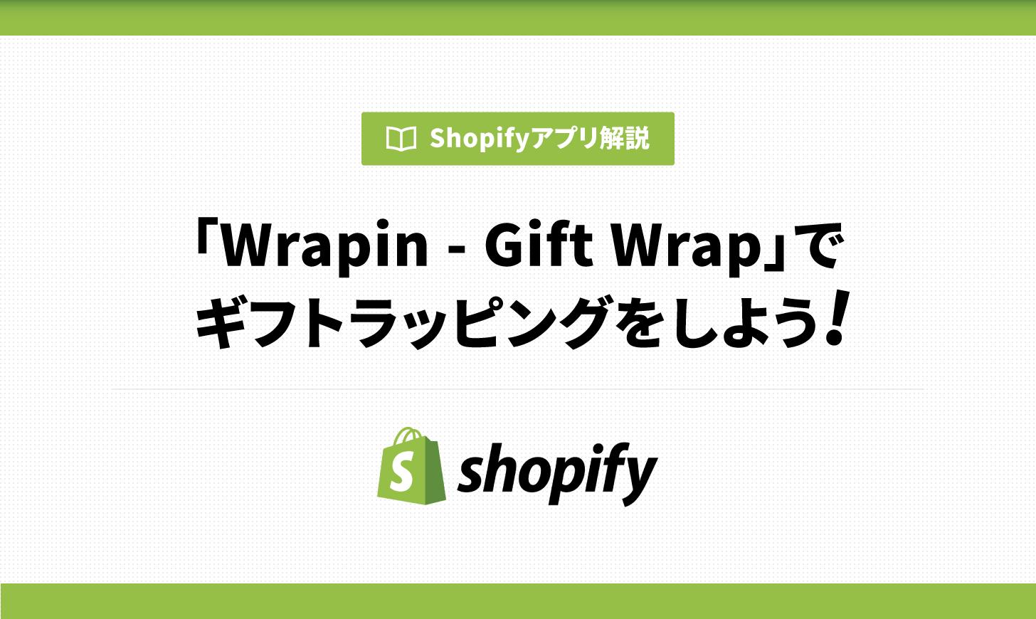 「Wrapin ‑ Gift Wrap」でギフトラッピングをしよう!