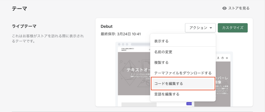 Shopifyの管理画面
