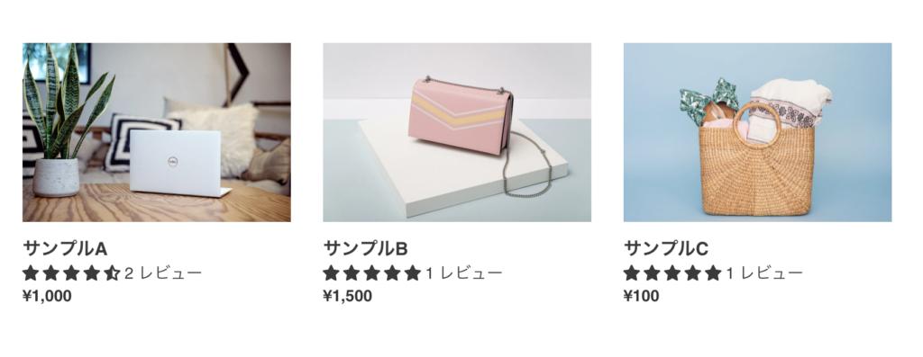 商品一覧ページに星マークが表示されている