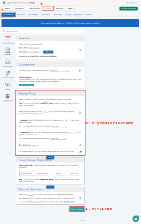 メールを送信するタイミングの設定