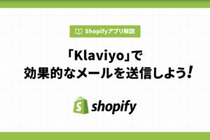 「Klaviyo」で効果的なメールを送信しよう!